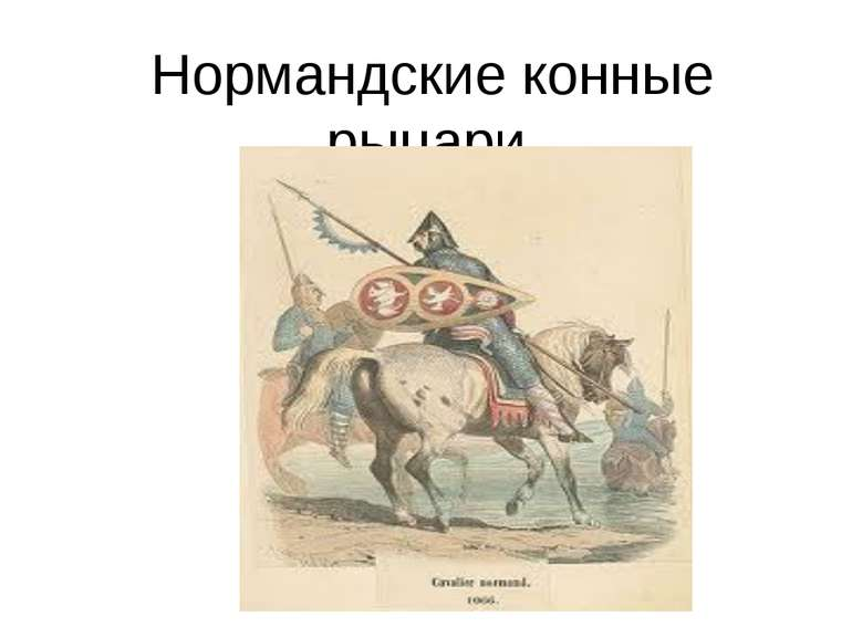 Нормандские конные рыцари