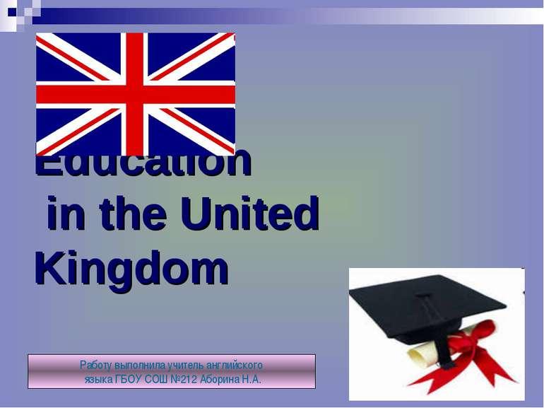 Education in the United Kingdom Работу выполнила учитель английского языка ГБ...