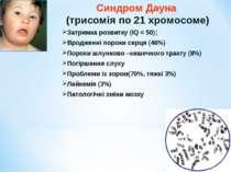 Синдром Дауна (трисомія по 21 хромосоме) Затримка розвитку (IQ < 50); Вроджен...