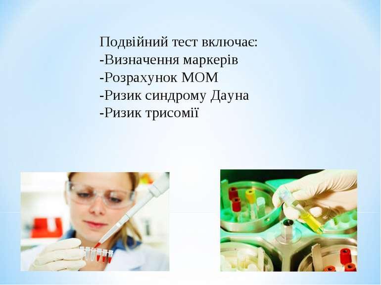 Подвійний тест включає: -Визначення маркерів -Розрахунок МОМ -Ризик синдрому ...