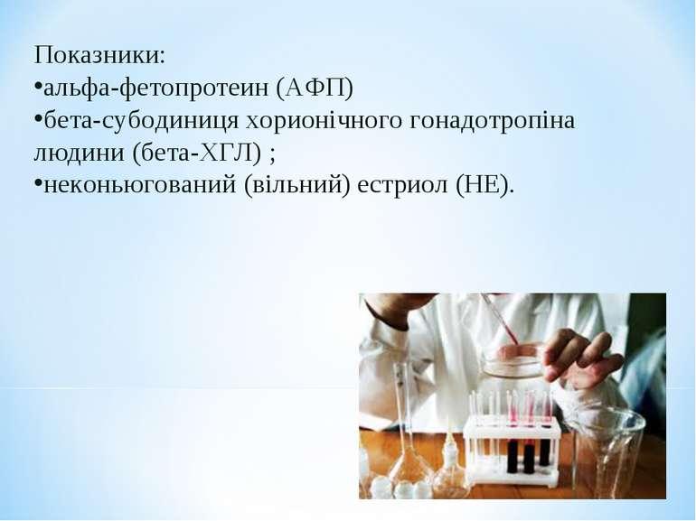 Показники: альфа-фетопротеин (АФП) бета-субодиниця хорионічного гонадотропіна...