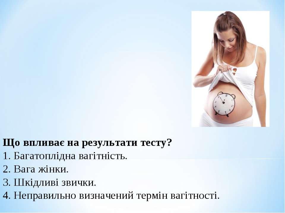 Що впливає на результати тесту? 1. Багатоплідна вагітність. 2. Вага жінки. 3....
