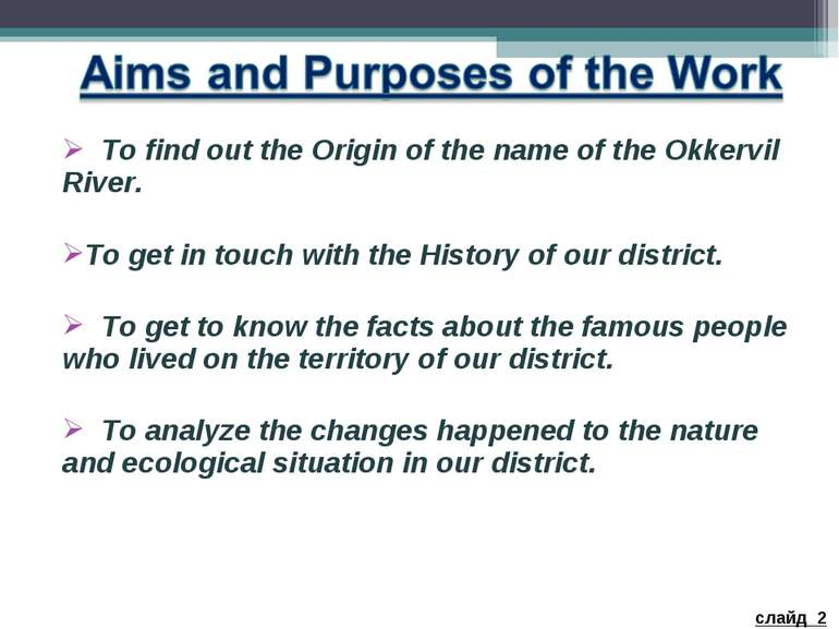 To find out the Origin of the name of the Okkervil River. To get in touch wit...