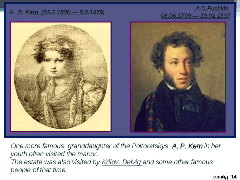 One more famous granddaughter of the Poltoratskys A. P. Kern in her youth oft...