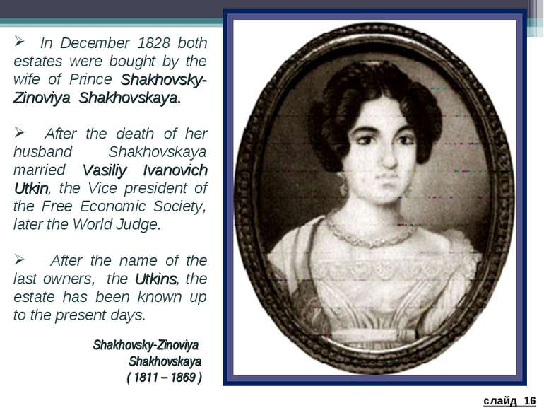 In December 1828 both estates were bought by the wife of Prince Shakhovsky-Zi...