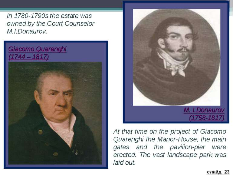 M. I.Donaurov (1758-1817) At that time on the project of Giacomo Quarenghi th...