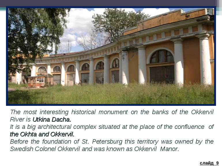 The most interesting historical monument on the banks of the Okkervil River i...