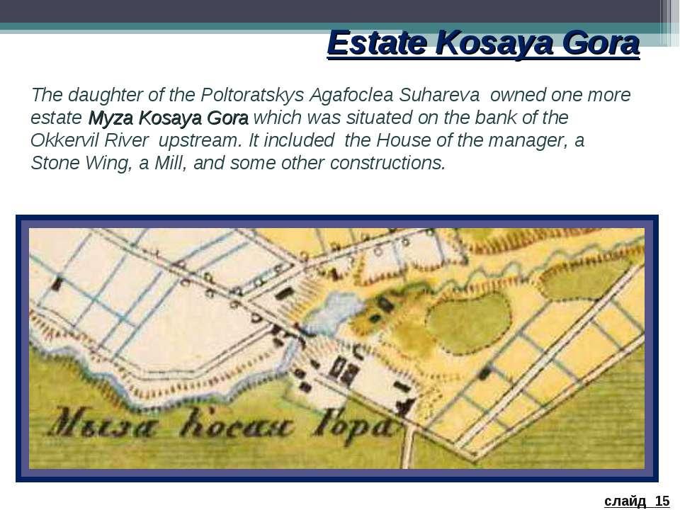 Estate Kosaya Gora The daughter of the Poltoratskys Agafoclea Suhareva owned ...