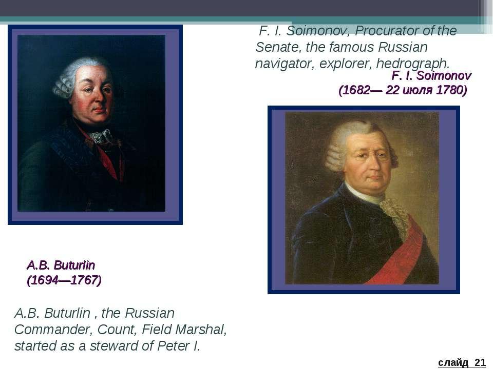 F. I. Soimonov (1682— 22 июля 1780) A.B. Buturlin (1694—1767) A.B. Buturlin ,...