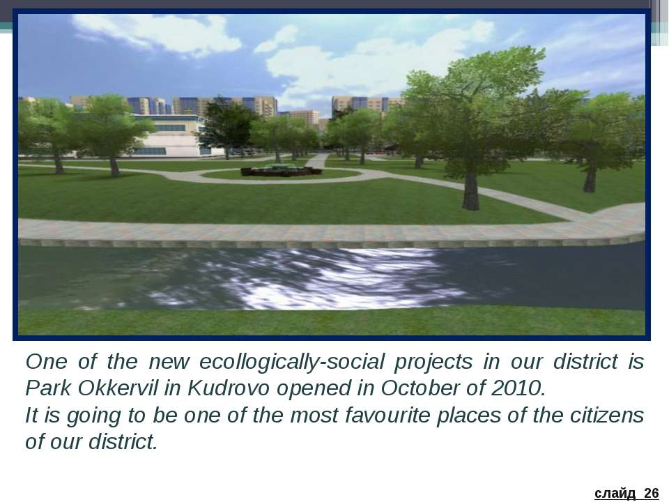One of the new ecollogically-social projects in our district is Park Okkervil...