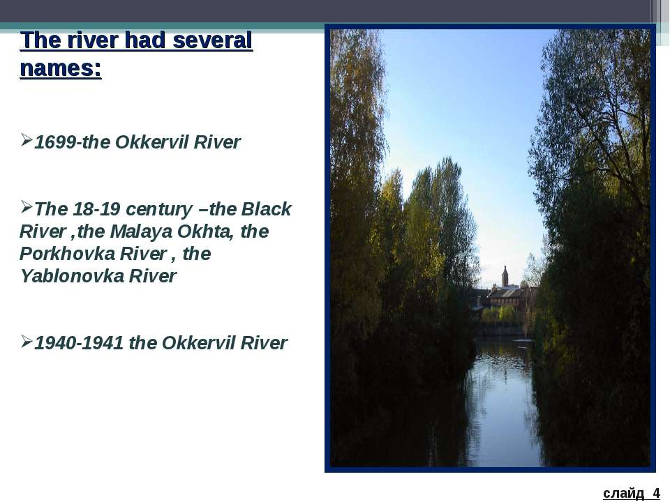 The river had several names: 1699-the Okkervil River The 18-19 century –the B...