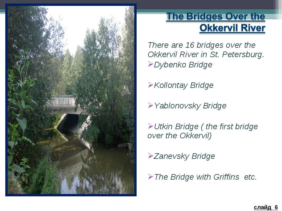 There are 16 bridges over the Okkervil River in St. Petersburg. Dybenko Bridg...
