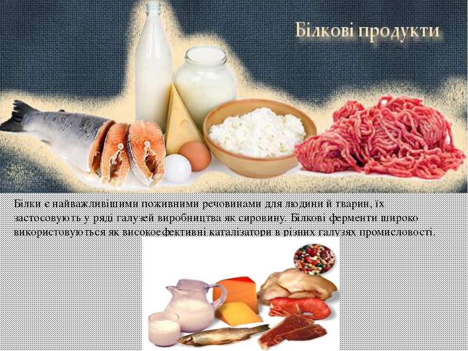 Білки є найважливішими поживними речовинами для людини й тварин, їх застосову...