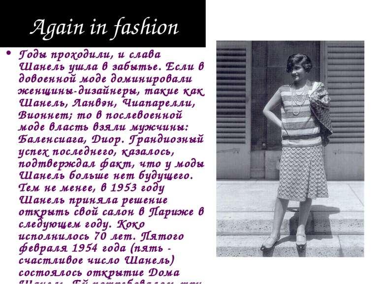 Again in fashion Годы проходили, и слава Шанель ушла в забытье. Если в довоен...