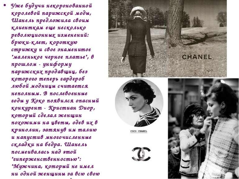Уже будучи некоронованной королевой парижской моды, Шанель предложила своим к...