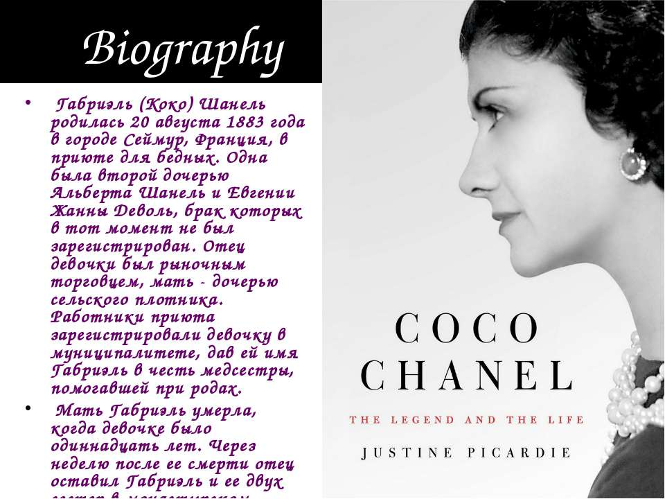 Biography Габриэль (Коко) Шанель родилась 20 августа 1883 года в городе Сейму...