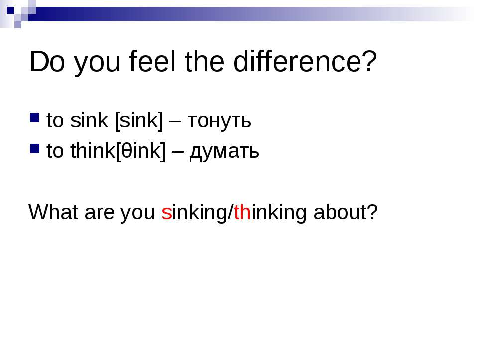 Do you feel the difference? to sink [sink] – тонуть to think[θink] – думать W...