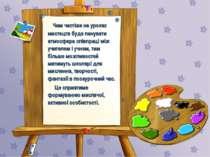 Чим частіше на уроках мистецтв буде панувати атмосфера співпраці між учителем...