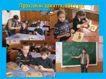 Практичні заняття, 2013 рік