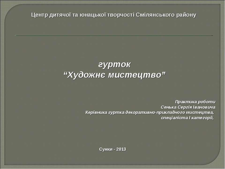 """Центр дитячої та юнацької творчості Смілянського району гурток """"Художнє мисте..."""