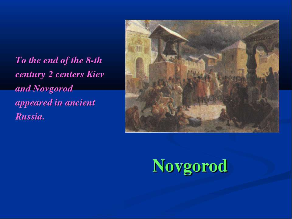 Novgorod To the end of the 8-th century 2 centers Kiev and Novgorod appeared ...