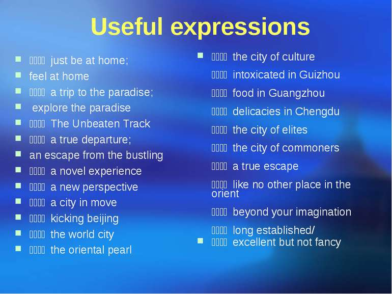 Useful expressions 宾至如归 just be at home; feel at home 天堂之旅 a trip to ...