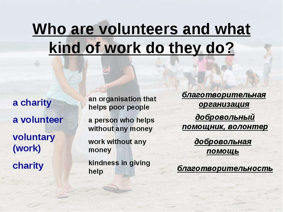 Who are volunteers and what kind of work do they do? a charity a volunteer vo...