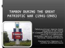 Tambov during the Great Patriotic War (1941-1945)