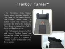 """Tambov farmer"" In November, 1942, Tambov farmers made a patriotic initiative..."