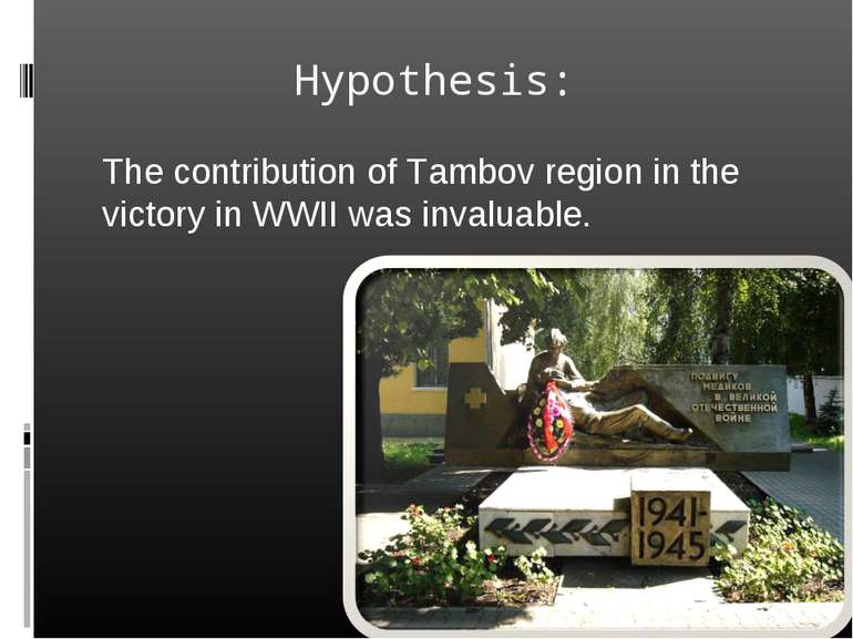 Hypothesis: The contribution of Tambov region in the victory in WWII was inva...