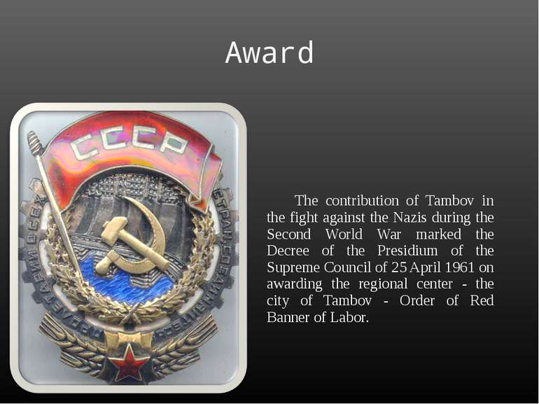 Award The contribution of Tambov in the fight against the Nazis during the Se...