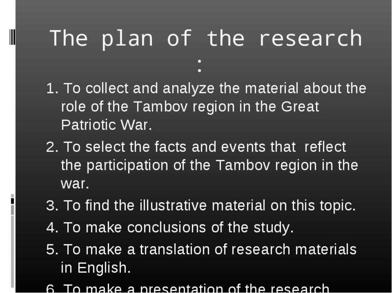 The plan of the research : 1. To collect and analyze the material about the r...