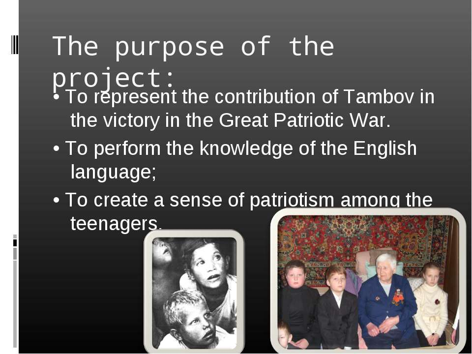 The purpose of the project: • To represent the contribution of Tambov in the ...