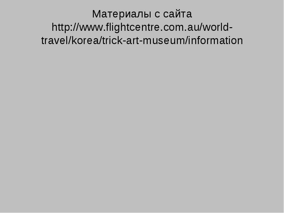 Материалы с сайта http://www.flightcentre.com.au/world-travel/korea/trick-art...