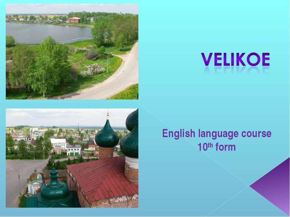 English language course 10th form