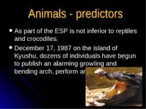 As part of the ESP is not inferior to reptiles and crocodiles. December 17, 1...