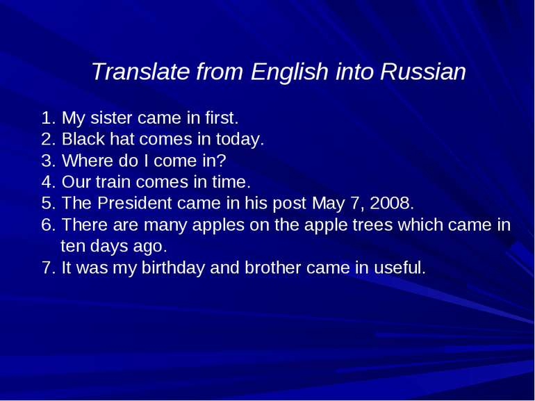 Translate from English into Russian My sister came in first. Black hat comes ...