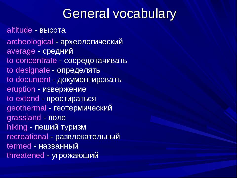 General vocabulary altitude - высота archeological - археологический average ...