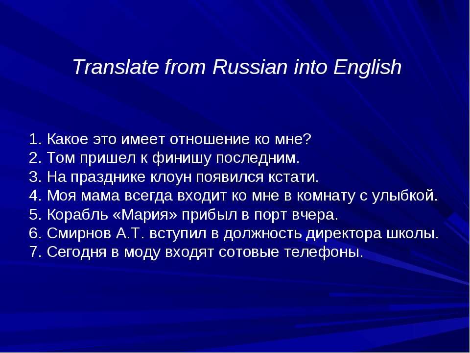 Translate from Russian into English 1. Какое это имеет отношение ко мне? 2. Т...