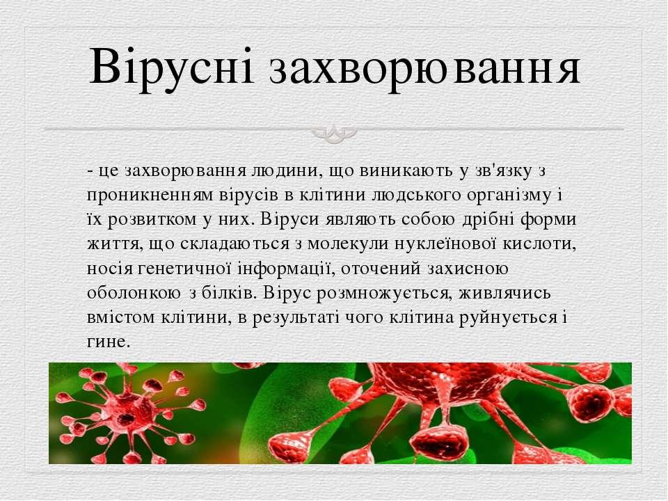 Вірусні захворювання - це захворювання людини, що виникають у зв'язку з прони...