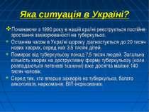Яка ситуація в Україні? Починаючи з 1990 року в нашій країні реєструється пос...