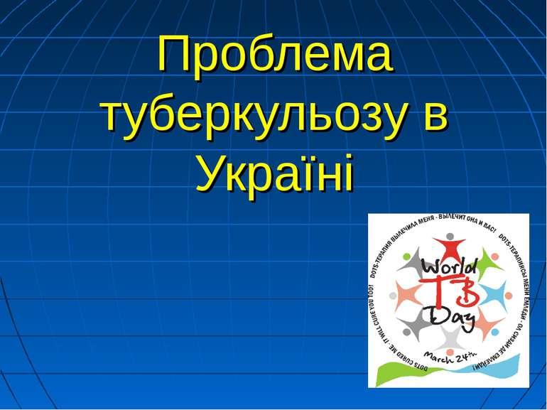 Проблема туберкульозу в Україні