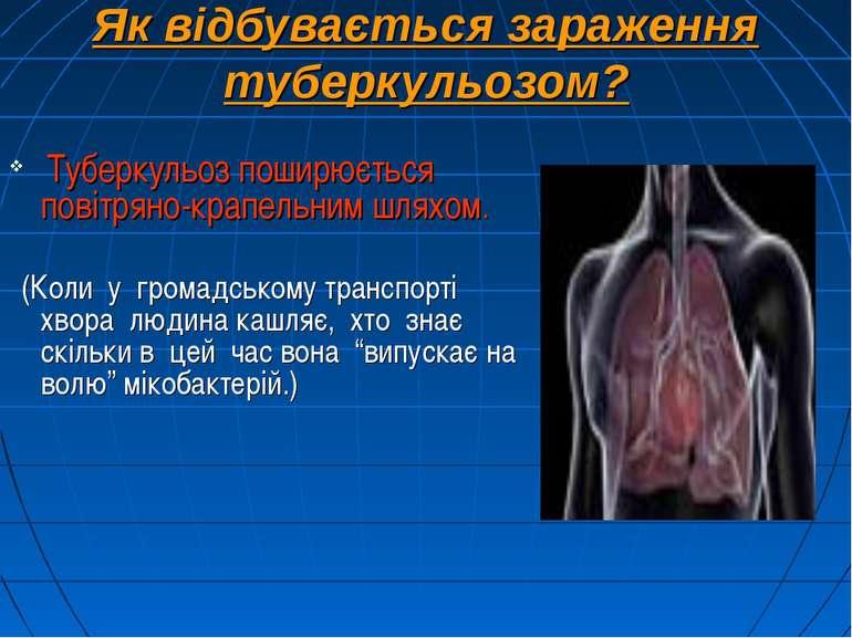 Як відбувається зараження туберкульозом? Туберкульоз поширюється повітряно-кр...