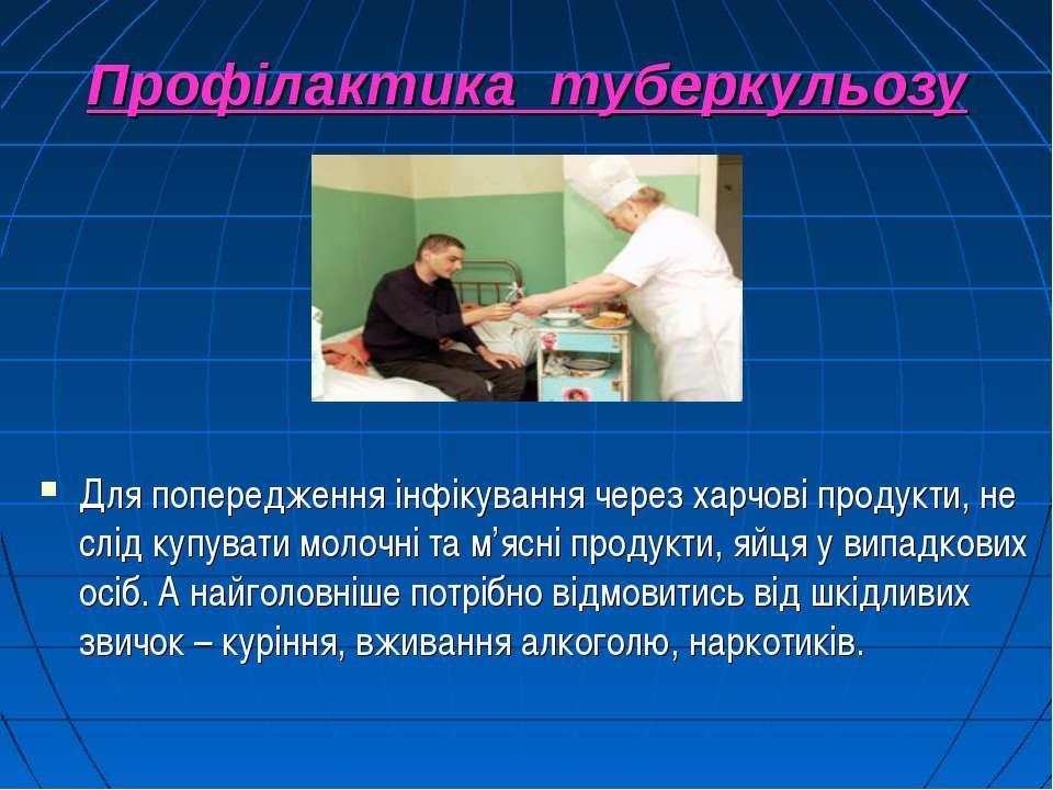 Профілактика туберкульозу Для попередження інфікування через харчові продукти...