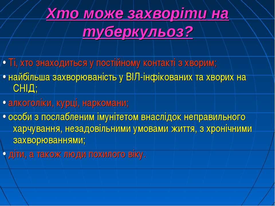 Хто може захворіти на туберкульоз? • Ті, хто знаходиться у постійному контакт...
