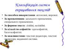 Класифікація систем опрацювання текстів За способом використання: автономні, ...