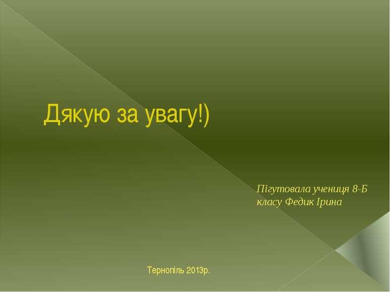Дякую за увагу!) Пігутовала учениця 8-Б класу Федик Ірина Тернопіль 2013р.