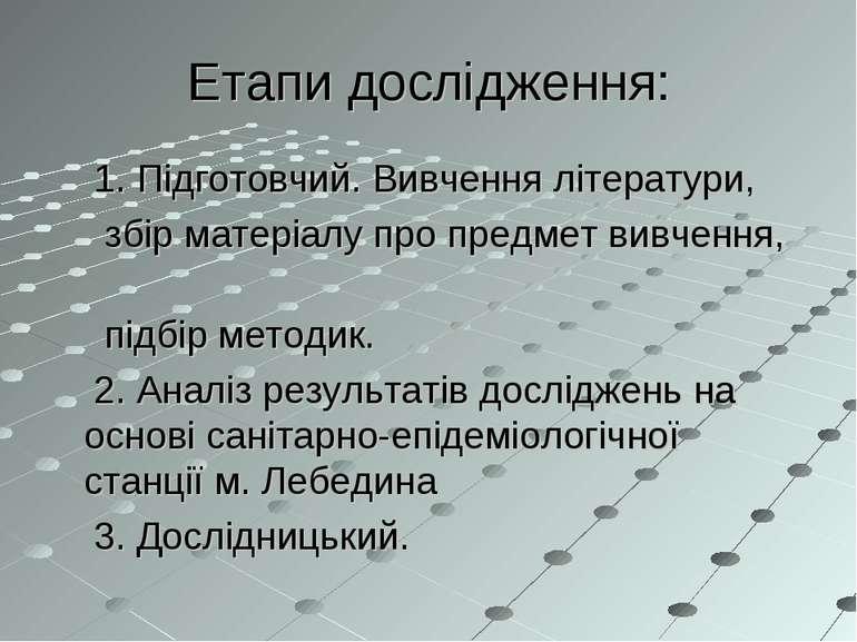 Етапи дослідження: 1. Підготовчий. Вивчення літератури, збір матеріалу про пр...