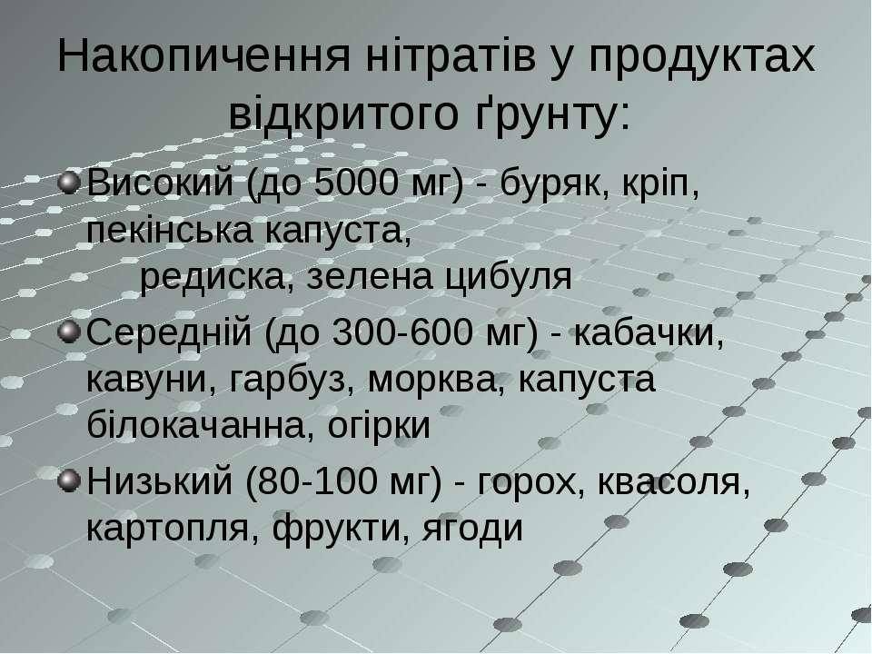 Накопичення нітратів у продуктах відкритого ґрунту: Високий (до 5000 мг) - бу...