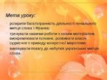 Мета уроку: розкрити багатогранність діяльності геніального митця слова І.Фра...